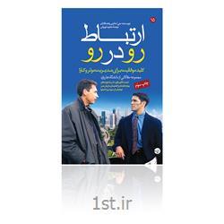 کتاب ارتباط رو در رو