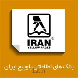 خدمات بانک های اطلاعاتی یلوپیج Iran YellowPages Database