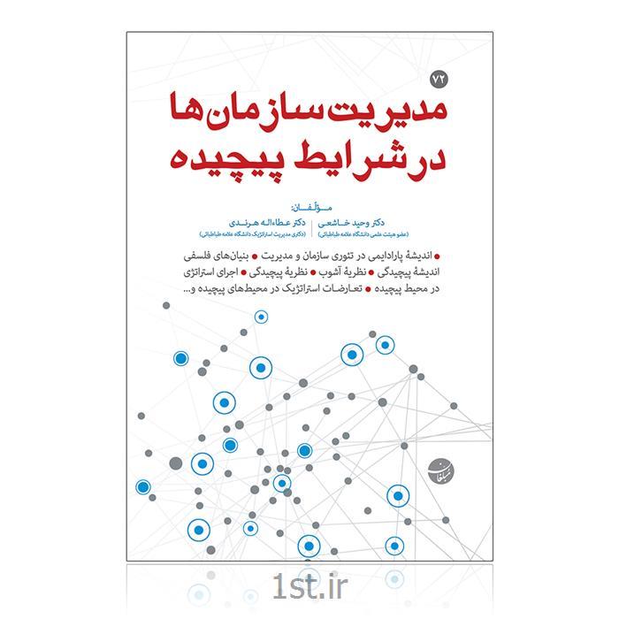 کتاب مدیریت سازمانها در شرایط پیچیده