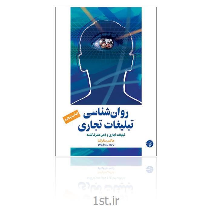 کتاب روانشناسی تبلیغات تجاری<