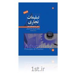 عکس سایر منابع آموزشیکتاب تبلیغات تجاری، اصول و شیوههای عمل