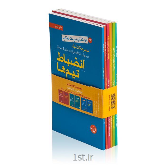 عکس سایر منابع آموزشیدوره ۶ جلدی دو کتاب در یک کتاب