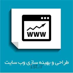 طراحی و بهینه سازی وب سایت website design and optimization