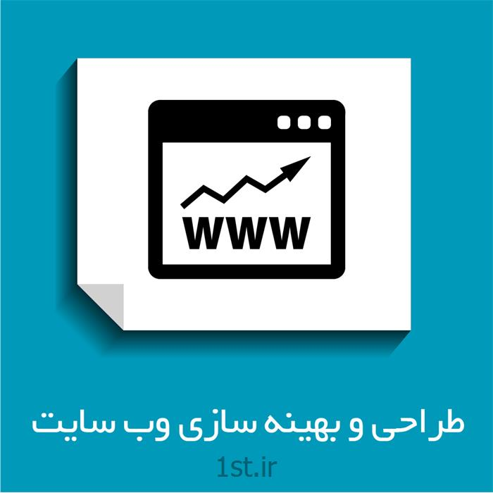عکس طراحی سایتطراحی و بهینه سازی وب سایت website design and optimization