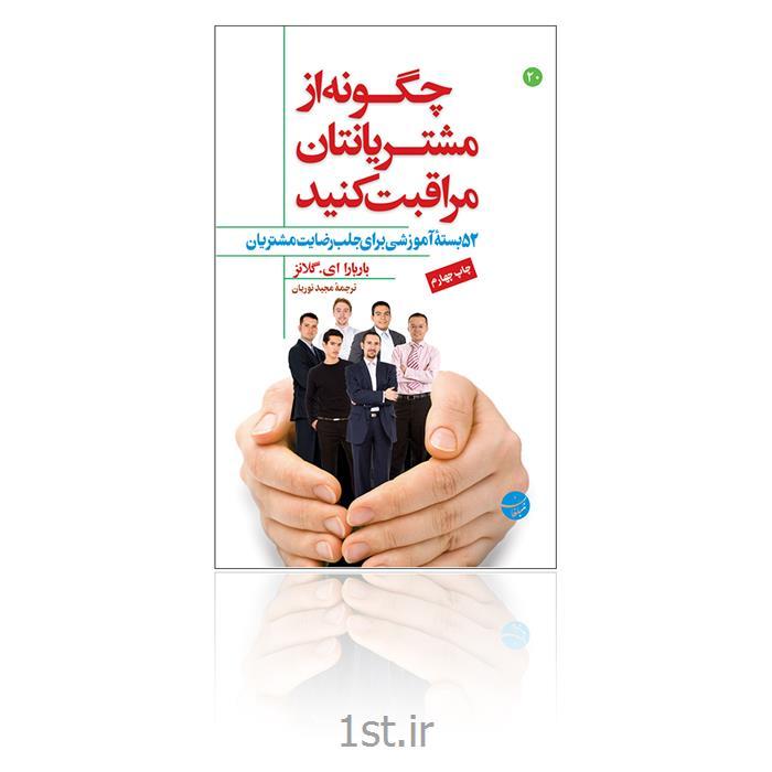 کتاب چگونه از مشتریانتان مراقبت کنید<