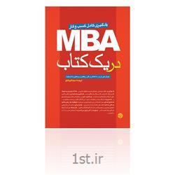 عکس سایر منابع آموزشیکتاب MBA در یک کتاب