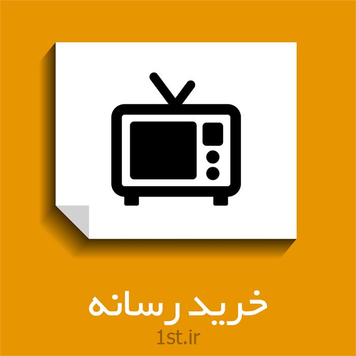 عکس تبلیغات تلویزیونیخدمات خرید رسانه media buying