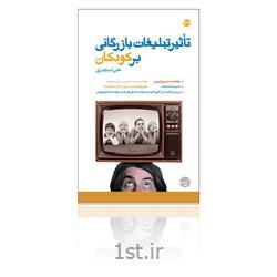 کتاب تاثیر تبلیغات بازرگانی بر کودکان