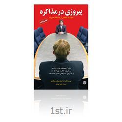 عکس سایر منابع آموزشیکتاب پیروزی در مذاکره