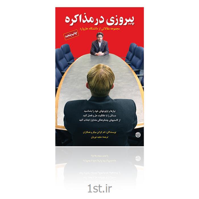 کتاب پیروزی در مذاکره