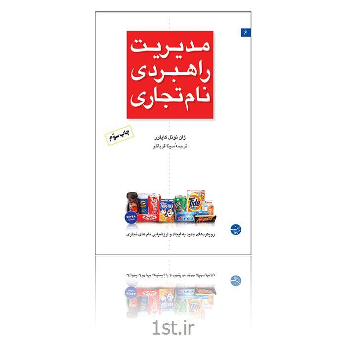 عکس سایر منابع آموزشیکتاب مدیریت راهبردی نام تجاری
