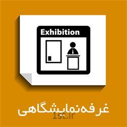 عکس تبلیغات نمایشگاهیخدمات غرفه های نمایشگاهی exhibition booth
