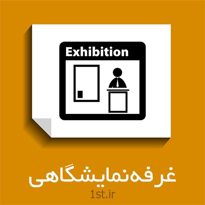 خدمات غرفه های نمایشگاهی exhibition booth