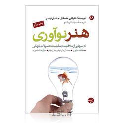 کتاب هنر نوآوری