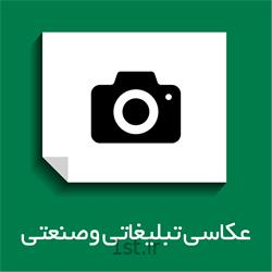 عکاسی تبلیغاتی-صنعتی advertising and industrial photography