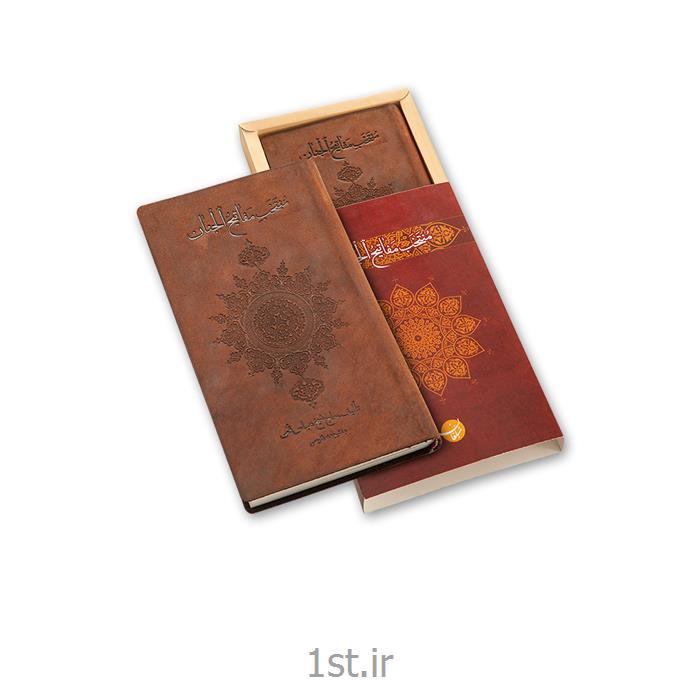 کتاب منتخب مفاتیح الجنان چرمی