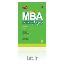 عکس سایر منابع آموزشیکتاب MBA به زبان ساده
