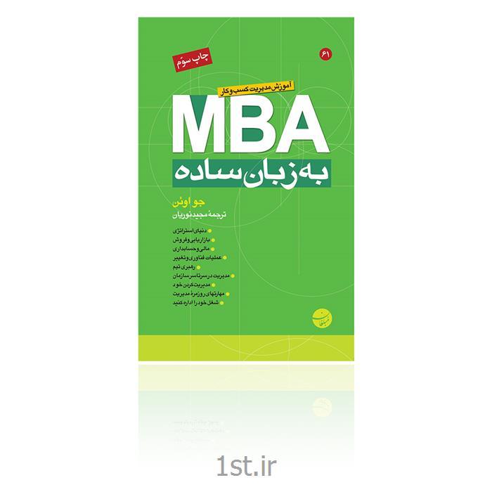 کتاب MBA به زبان ساده