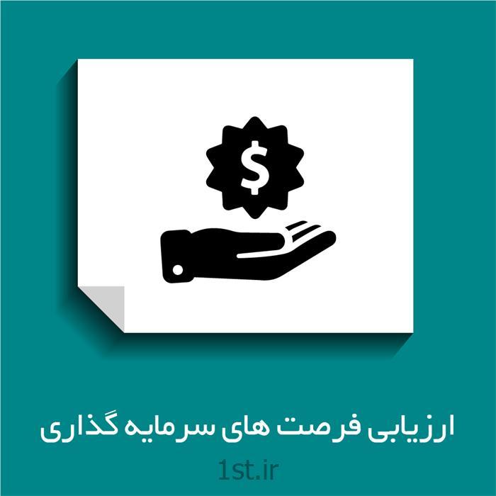 عکس مشاوره مدیریتارزیابی فرصت های سرمایه گذاری investment evaluation