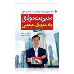 عکس سایر منابع آموزشیکتاب مدیریت موفق به سبک چینی (ساخت چین)