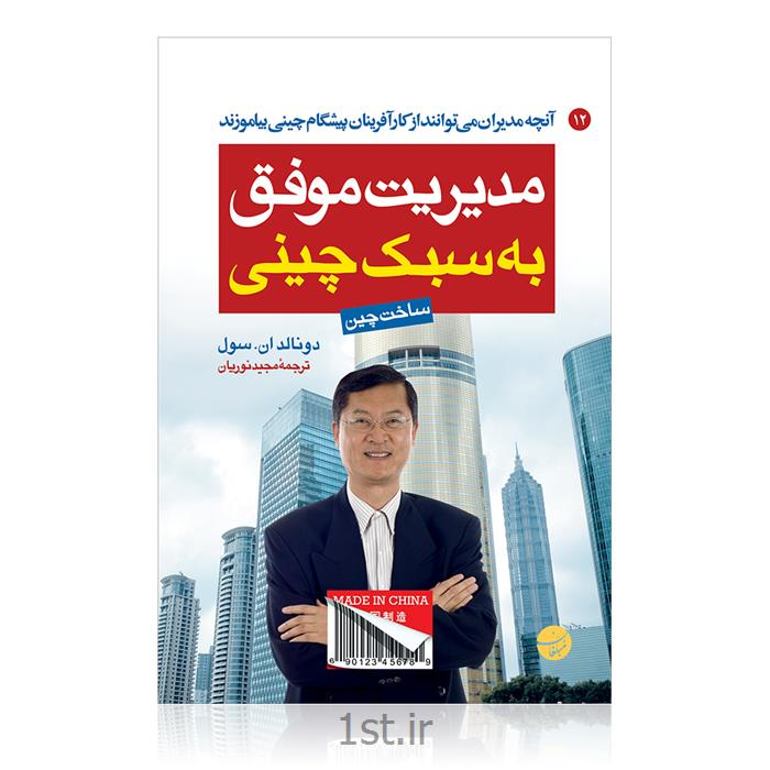 کتاب مدیریت موفق به سبک چینی (ساخت چین)