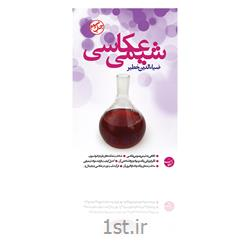 کتاب شیمی عکاسی