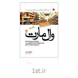 عکس سایر منابع آموزشیکتاب داستان وال مارت