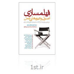 عکس سایر منابع آموزشیکتاب فیلمسازی اصول و شیوههای عمل