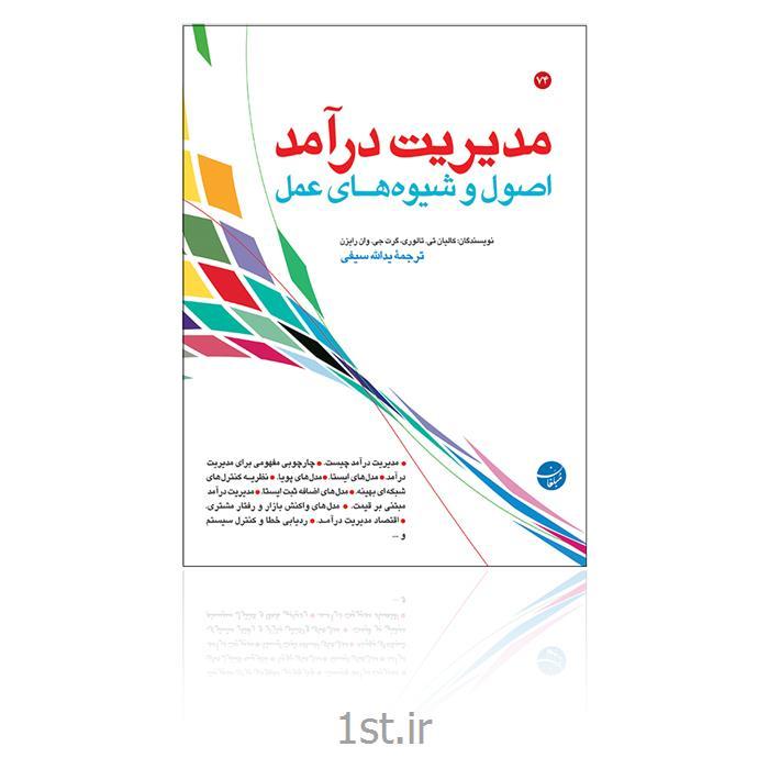 عکس سایر منابع آموزشیکتاب مدیریت درآمد اصول و شیوه های عمل