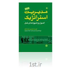 کتاب مدیریت استراتژیک اصول و شیوههای عمل