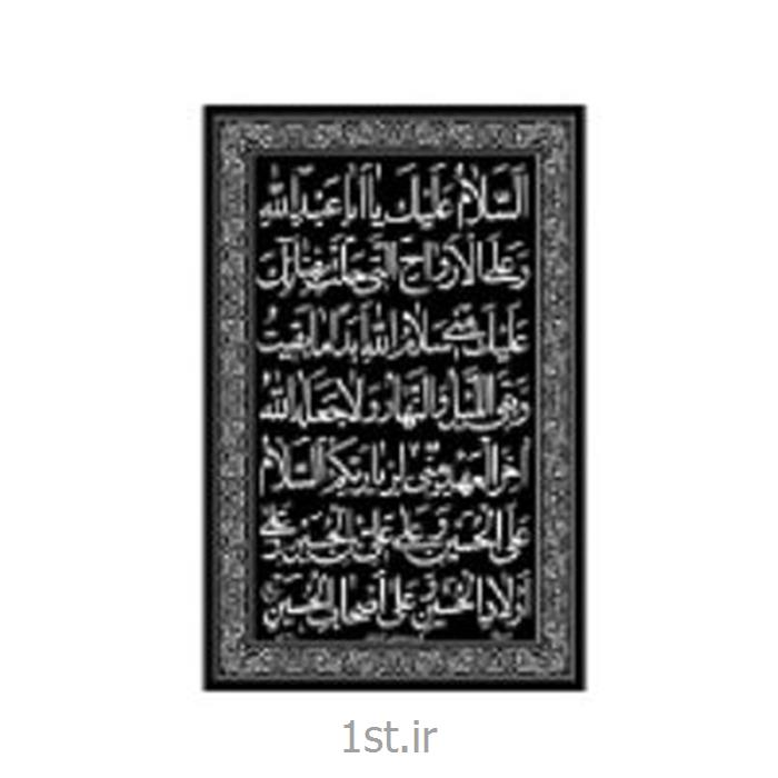 تابلو سلام زیارت عاشورا کد 01-811