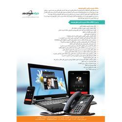 سامانه مدیریت تماس VoIP دنیای هوشمند