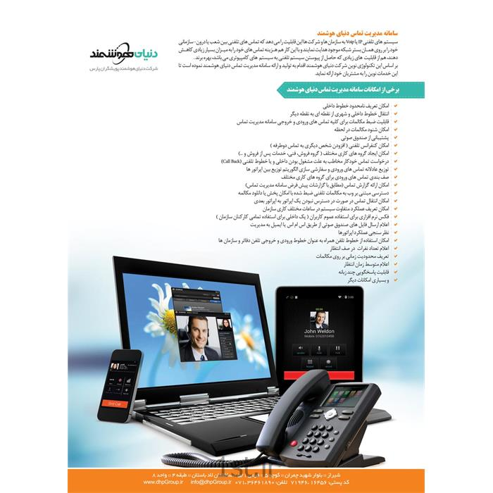 عکس محصولات تلفن اینترنتی ( VoIP )سامانه مدیریت تماس VoIP دنیای هوشمند