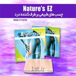 چسب طبیعی ضد درد برطرف کننده دردهای خفیف عضلانی و مفاصل