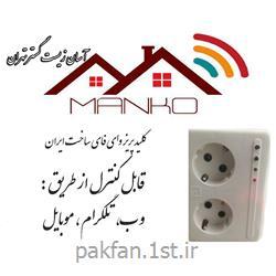 عکس کلید و پریز برقپریز هوشمند منکو manko