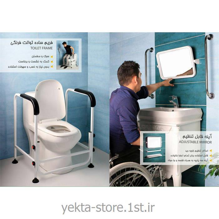 فریم توالت فرنگی سالمندان