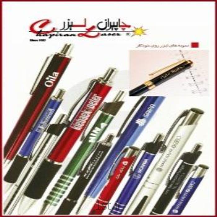 عکس سایر خودکارهامارکینگ خودکار های فلزی