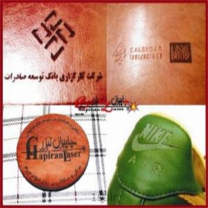 عکس صنایع دستی چرمیحکاکی و مارکینگ انواع چرم و مصنوعات چرمی