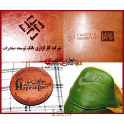 حکاکی و مارکینگ انواع چرم و مصنوعات چرمی