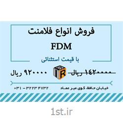 عکس خدمات تولید ماشین آلاتمواد مصرفی پرینترهای سه بعدی فلامنت FDM