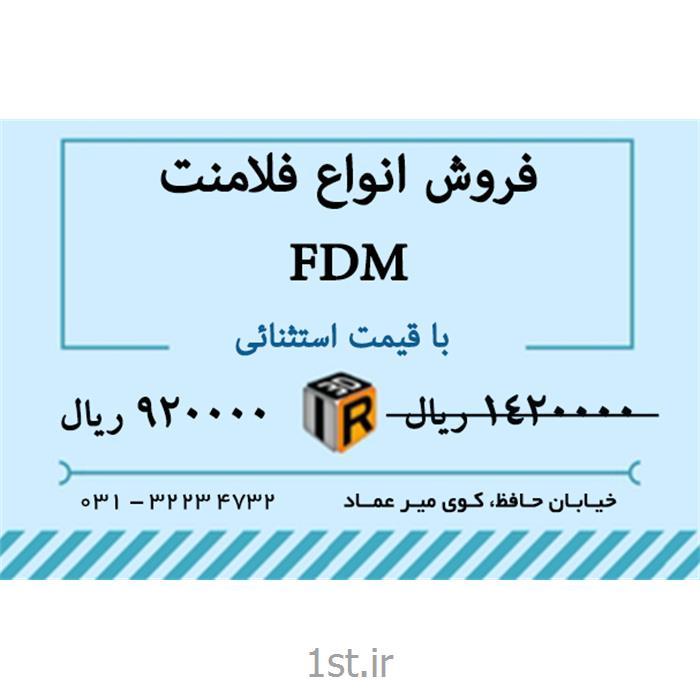 مواد مصرفی پرینترهای سه بعدی فلامنت FDM