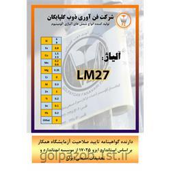 شمش آلیاژی LM27