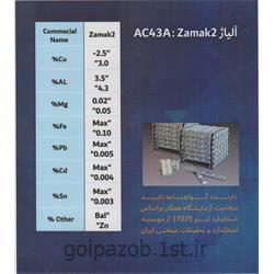 زاماک2