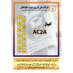 شمش آلیاژی AC2A