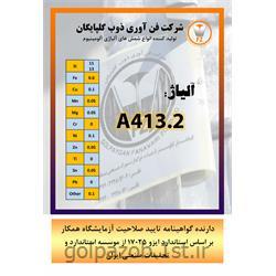 شمش آلیاژی A413.2