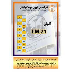 شمش آلیاژی LM21