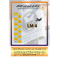 شمش آلیاژی LM4