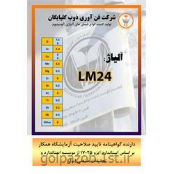 شمش آلیاژی LM24