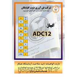 شمش آلیاژی ADC12