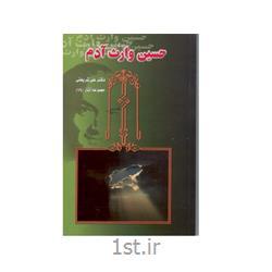 کتاب حسین وارث آدم نوشته دکتر علی شریعتی